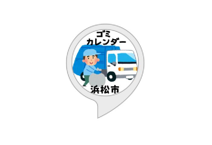 中 区 カレンダー 浜松 市 ゴミ 令和3(2021)年度版 中区の家庭ごみ収集日程表・ごみ出しカレンダー